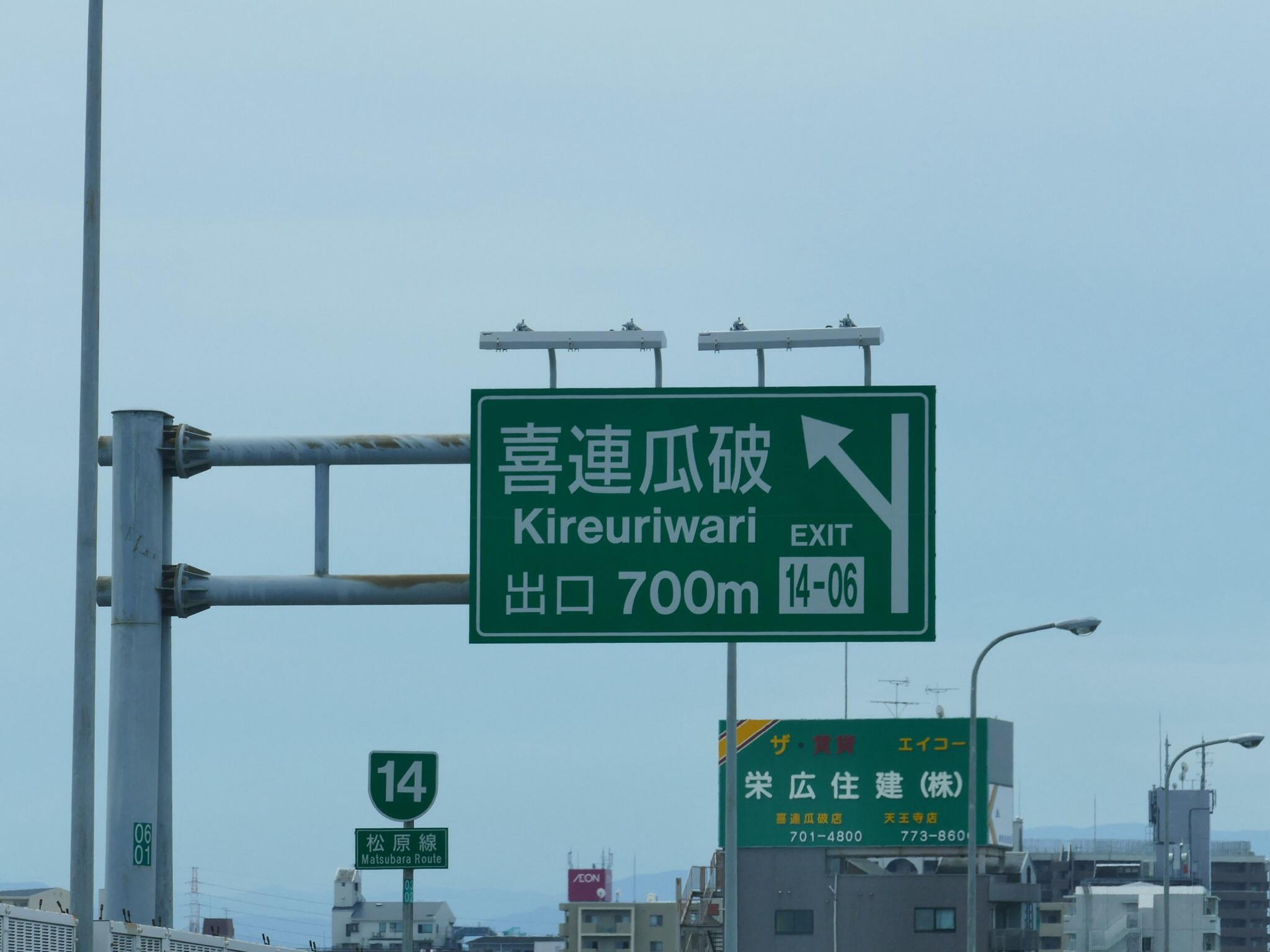 阪神高速14号松原線に分岐、途 ...