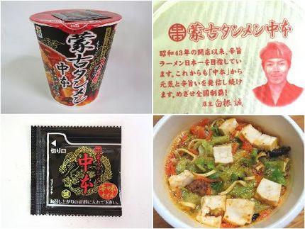 インスタント麺(209-2)@...