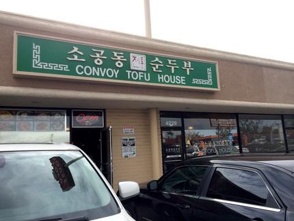 サンディエゴ:Convoy T...