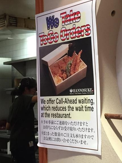ロサンゼルス:天ぷら専門店HA...