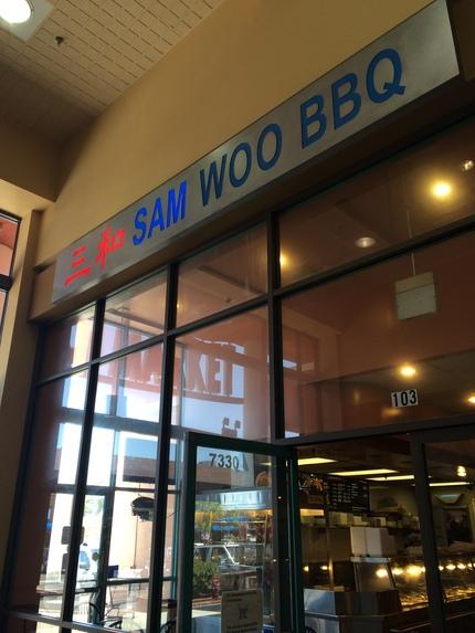 サンディエゴ:Sam Woo ...