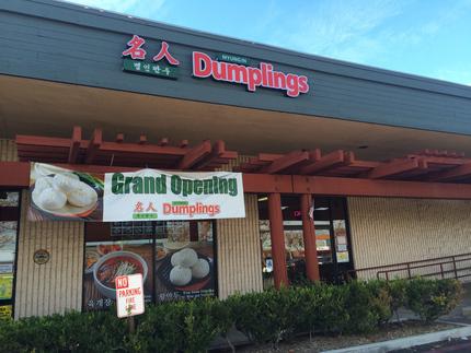 看板には「名人Dumpling...