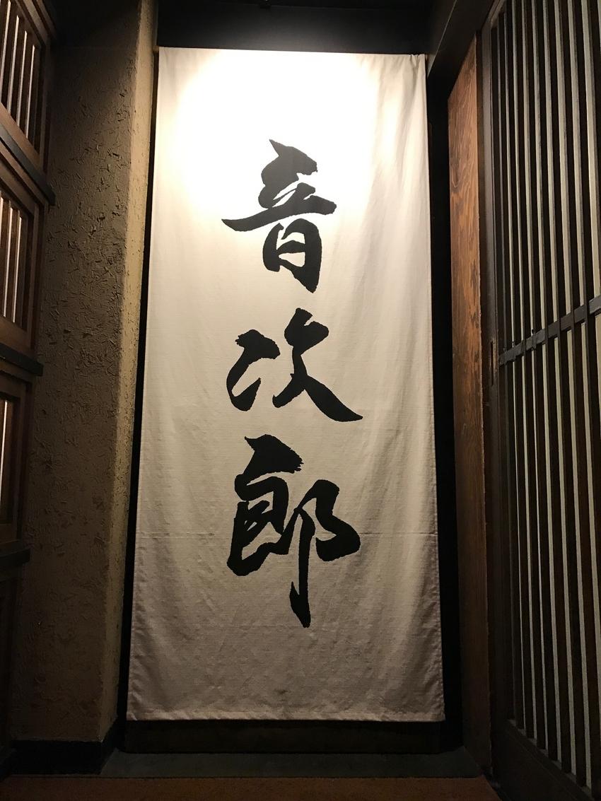 番外編:東京・神田 大和屋 音...