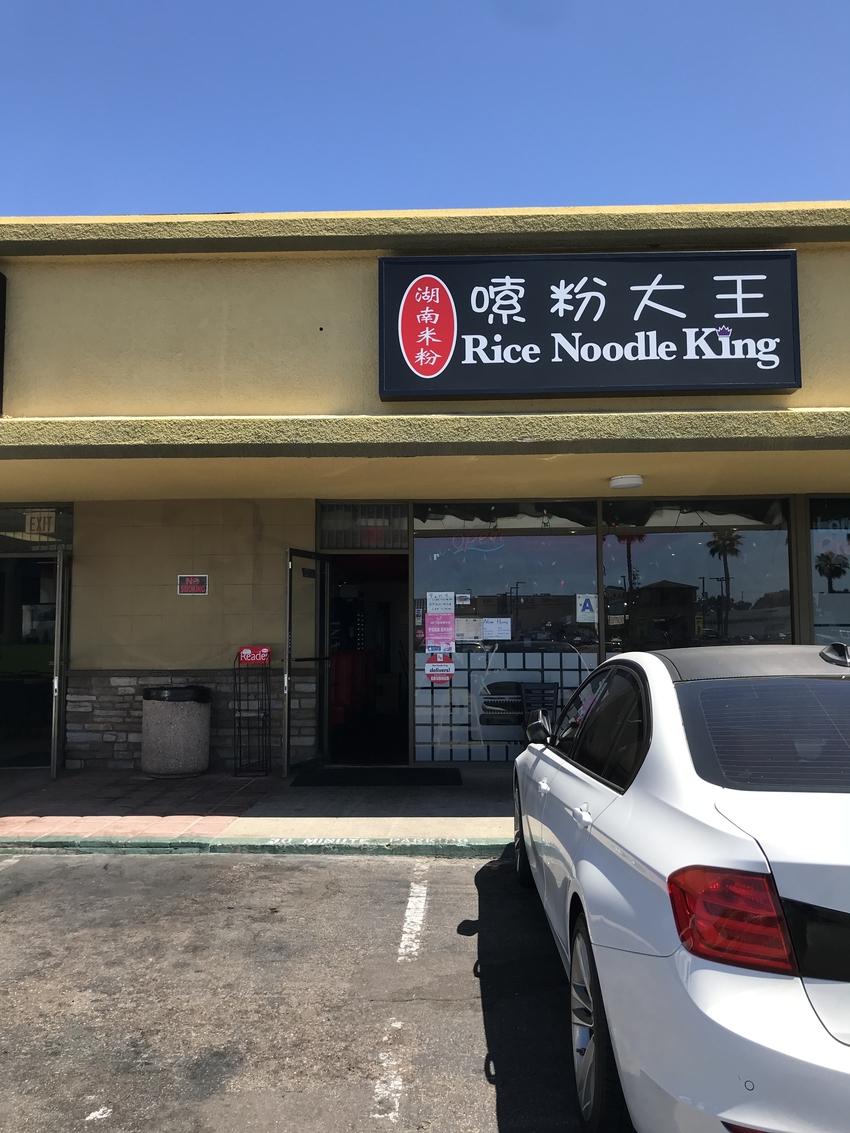 サンディエゴ:Rice Noo...
