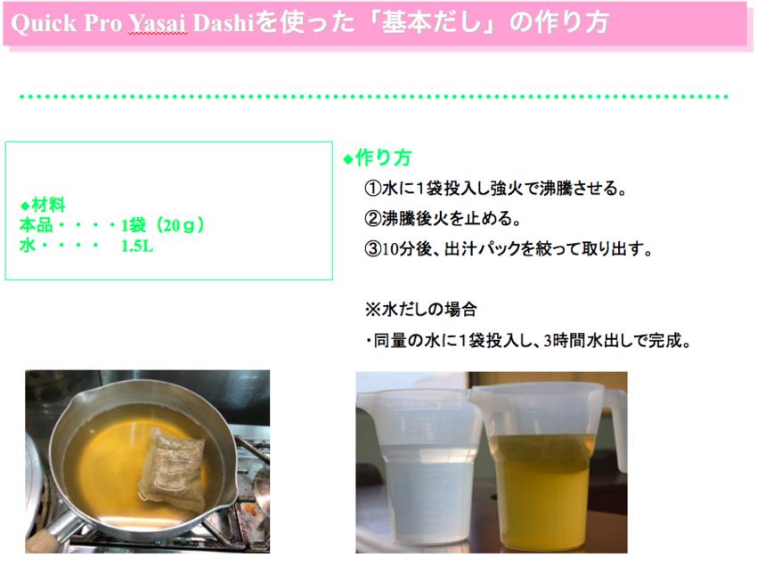 Quick Pro Yasai Dashi