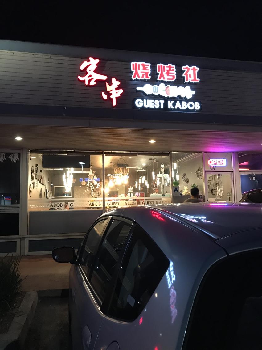 サンディエゴ:Guest Ka...
