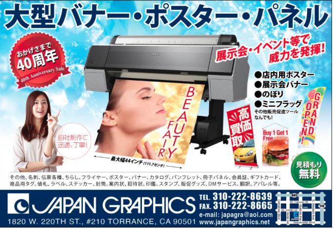 ロサンゼルス:印刷 Japan...