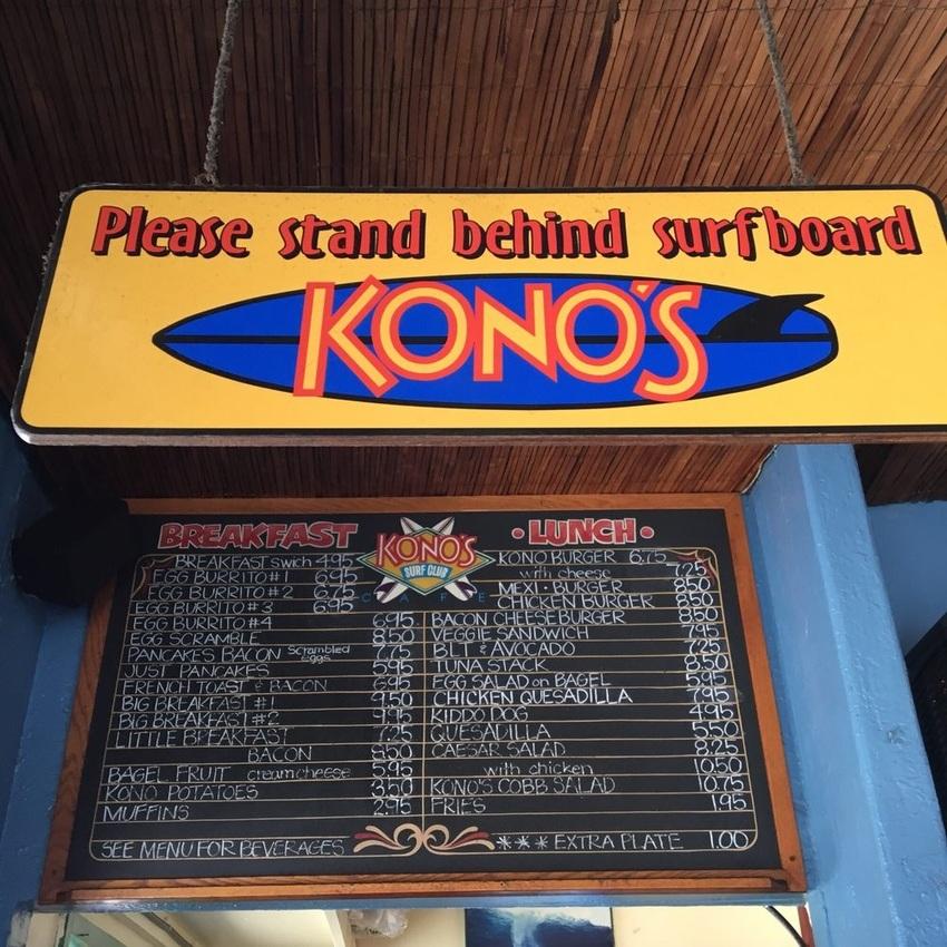 サンディエゴ:Kono's C...