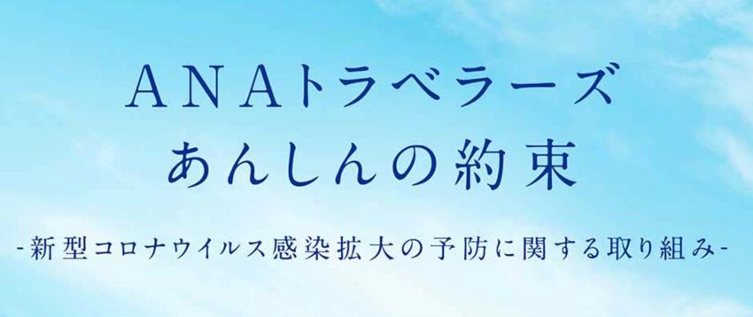 プレスリリース:ANA ご帰国...