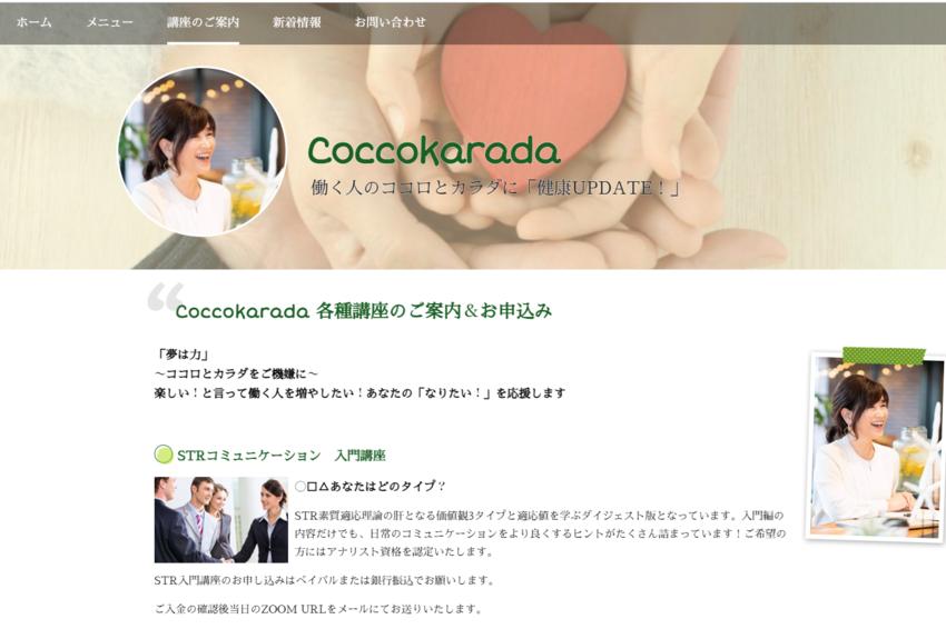 Coccokarada