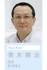 Dr.Aoki