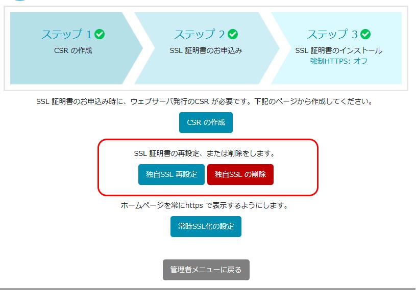 Dreamersi 独自SSL...