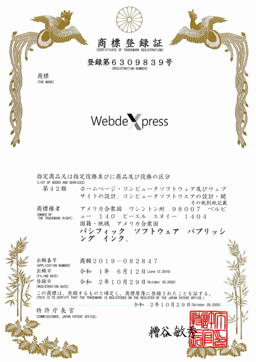WebdeXpress® 登録...