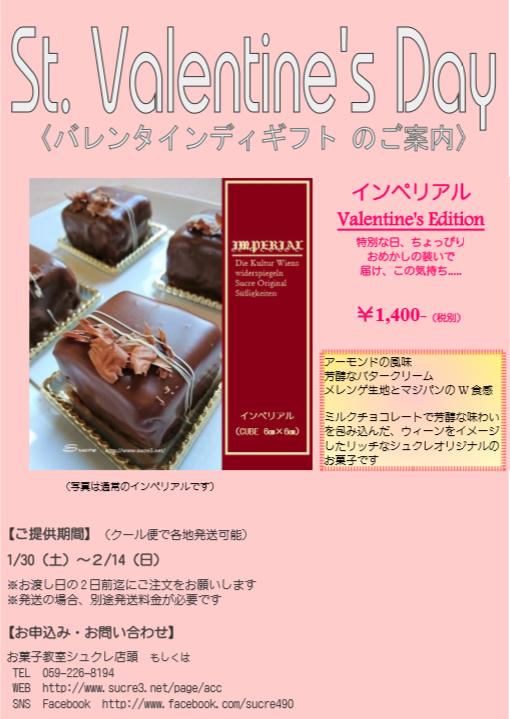 バレンタインデーのチョコレート...