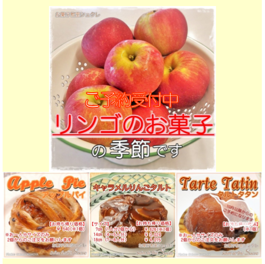 りんごを使ったお菓子のご予約を...