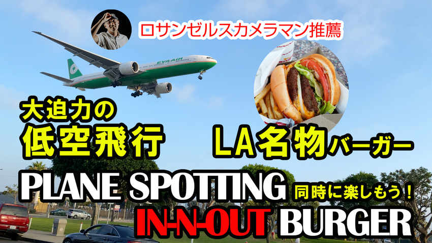 LA名物「In-N-Out」バ...