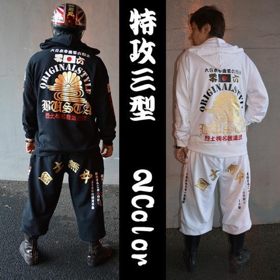 BASTA ... Japanese Fashion