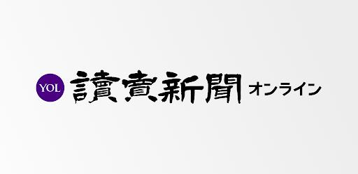 読売新聞オンライン https...