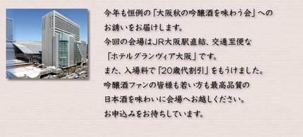 大阪秋の吟醸酒を味わう会!
