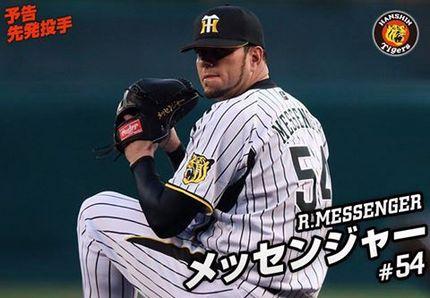 今日から対横浜3連戦!