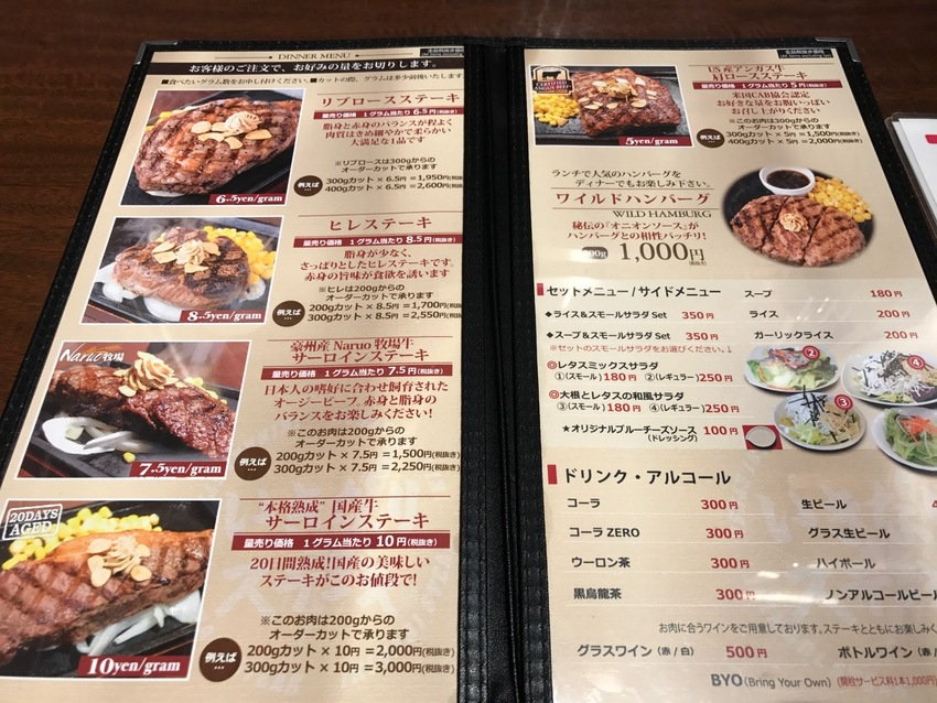 Japanese Steak by the Gram