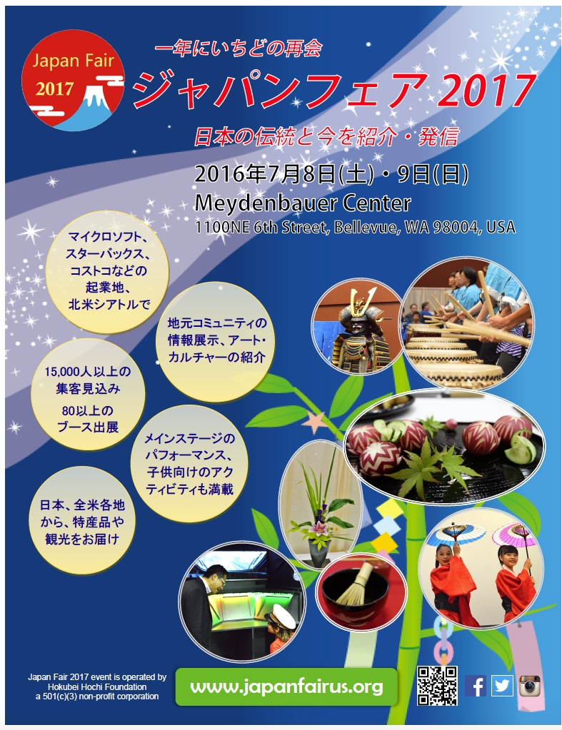 Japan Fair 2017 in Bellevue, ...