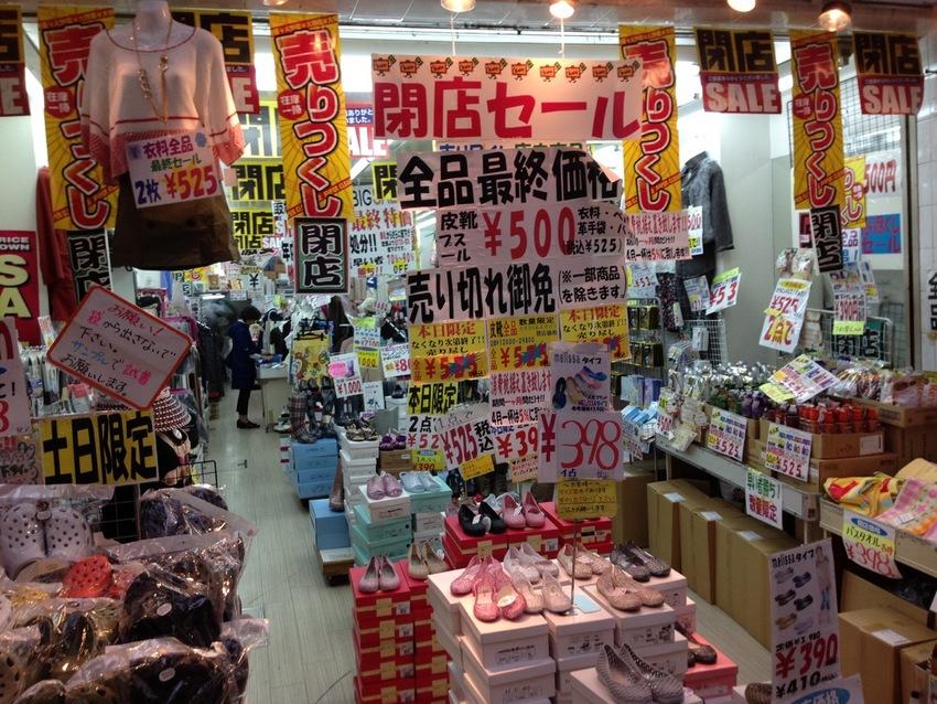 Japanese Likes to Abbreviate ...