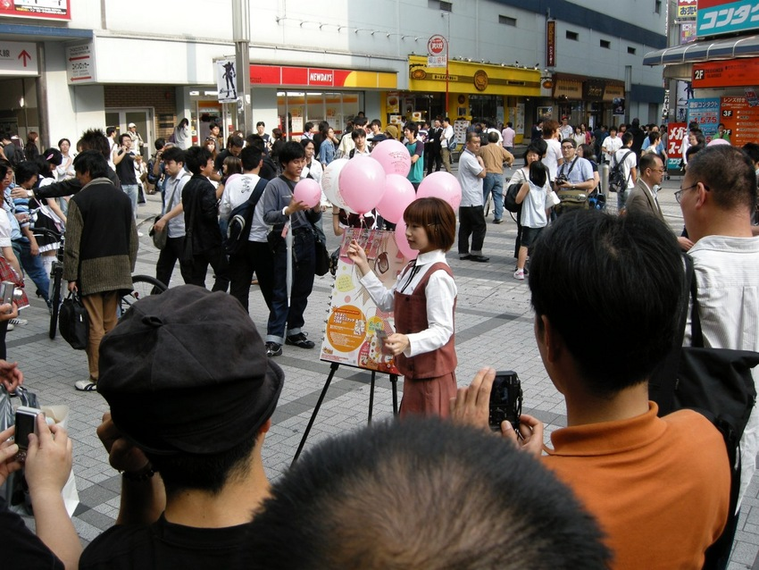 Akihabara or Akiba