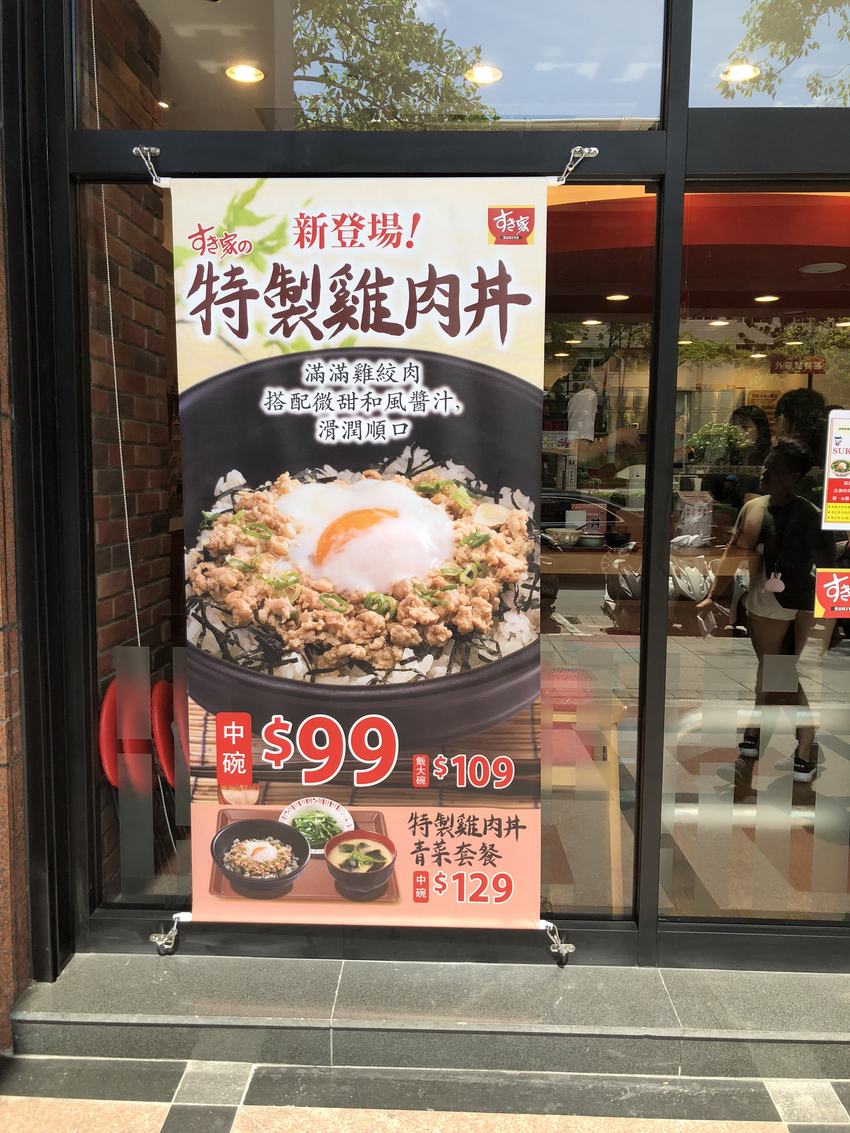 Japanese Fast Food in Taipe