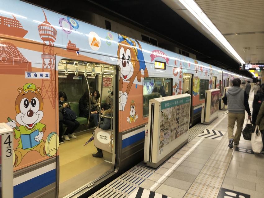 Cute Subway