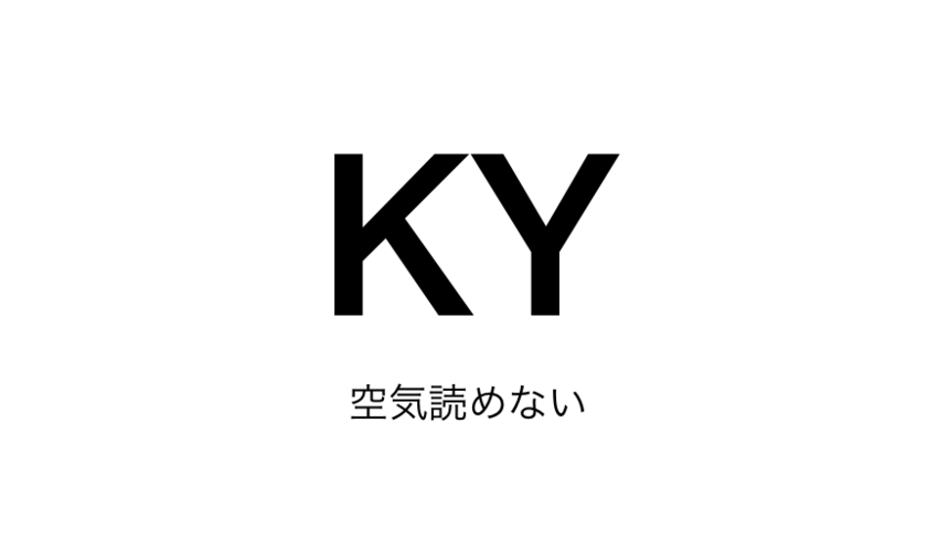 "What is ""KY""?"