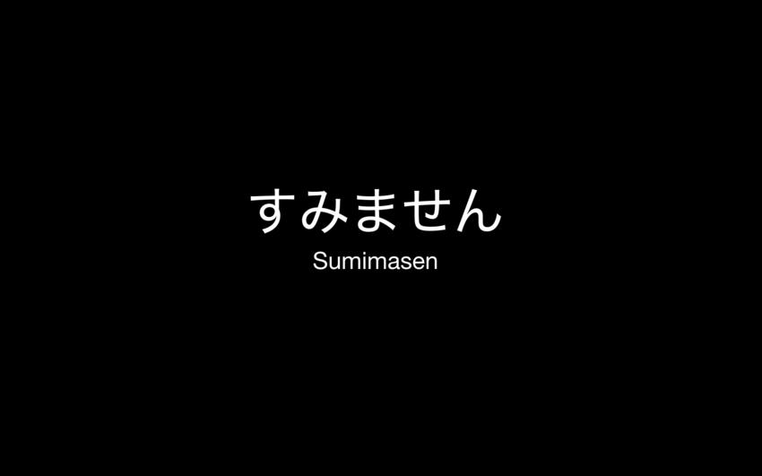 すみません Sumimasen