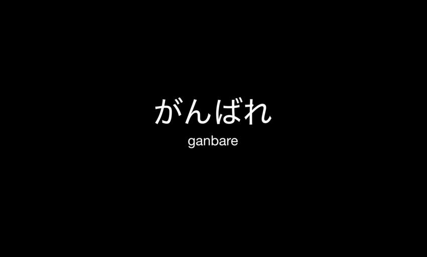 がんばれ  ganbare
