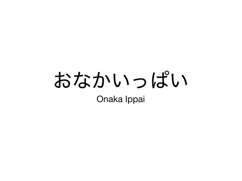 おなかいっぱい  Onaka ...