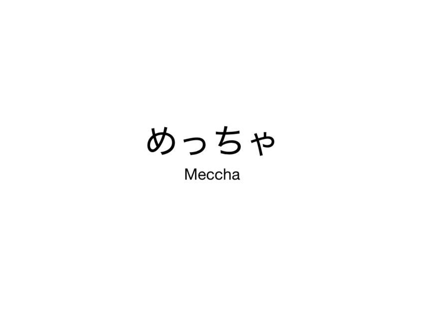 めっちゃ Meccha