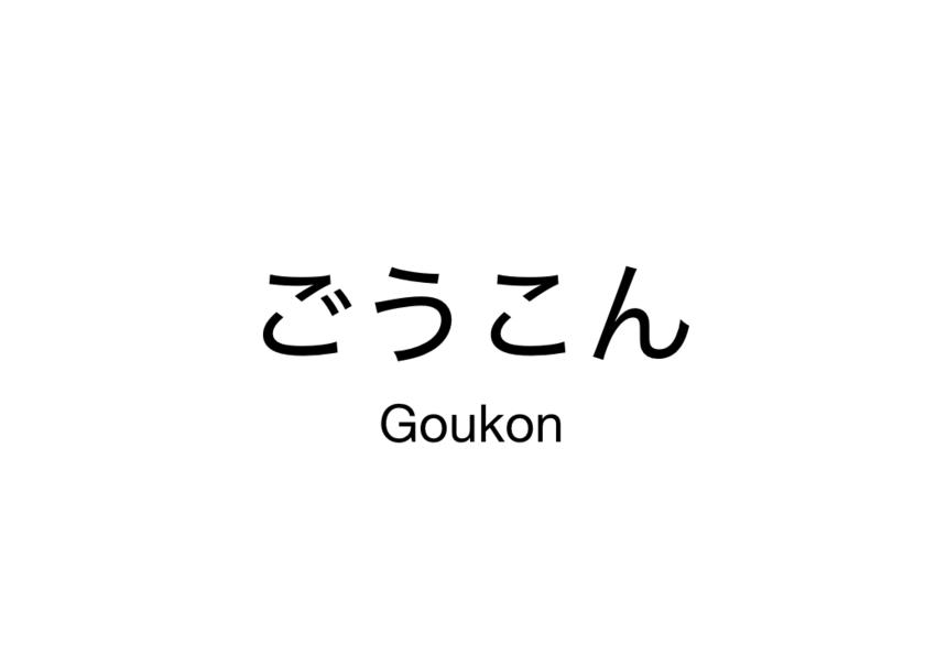 ごうこん Goukon