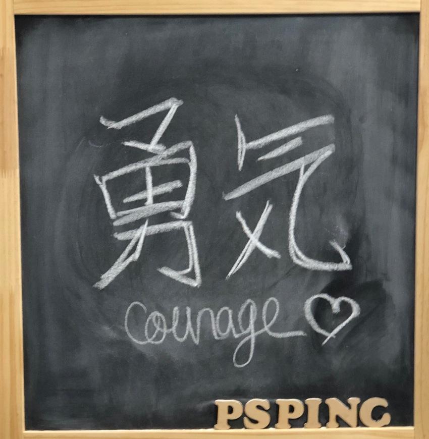 bravery, courage