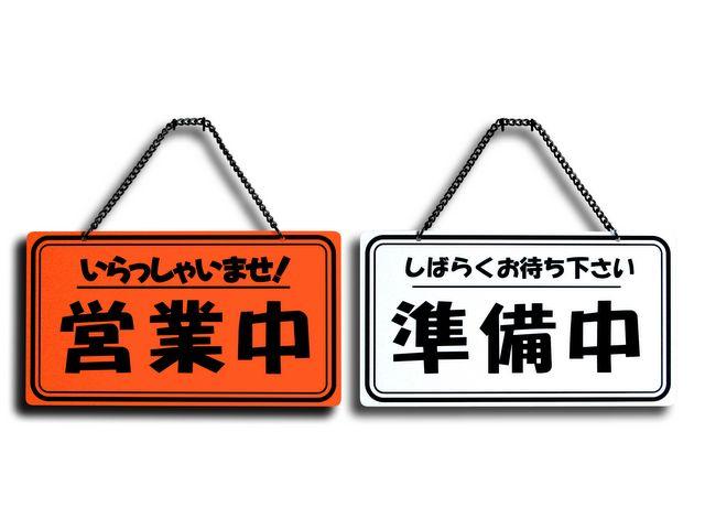 営業中 準備中 - Japanese-Online.com - Bloguru