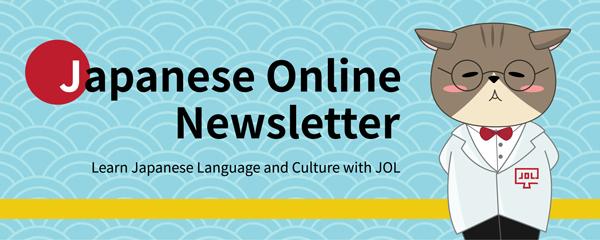 Japanese Online Newsletter Vol...
