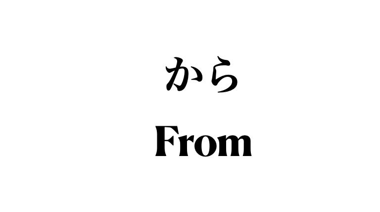 私は_____から来ました。