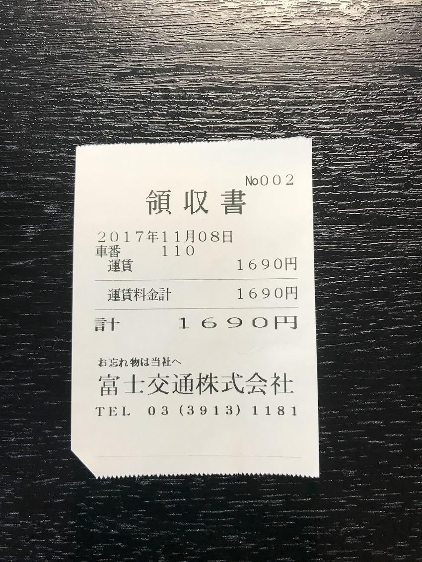 タクシー領収書
