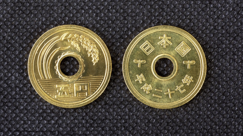 5円硬貨 (5えんこうか)
