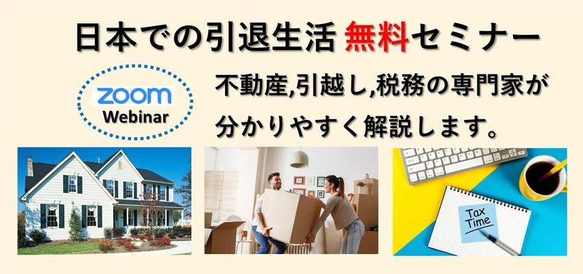 日本での引退生活/無料 セミナ...