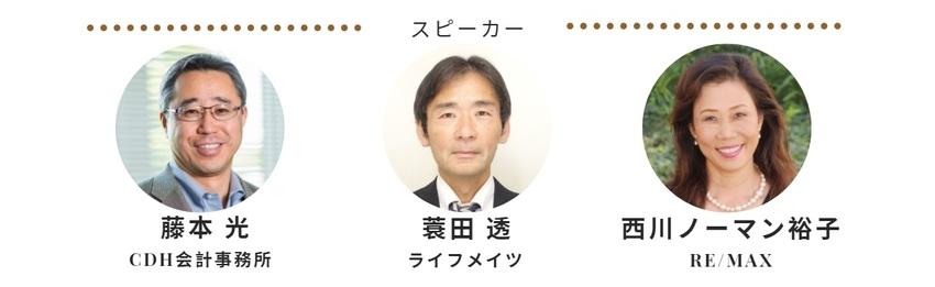 【Zoomセミナー】日本へ永住...