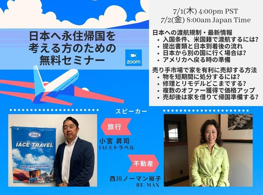 【Zoomセミナー】日本への渡...
