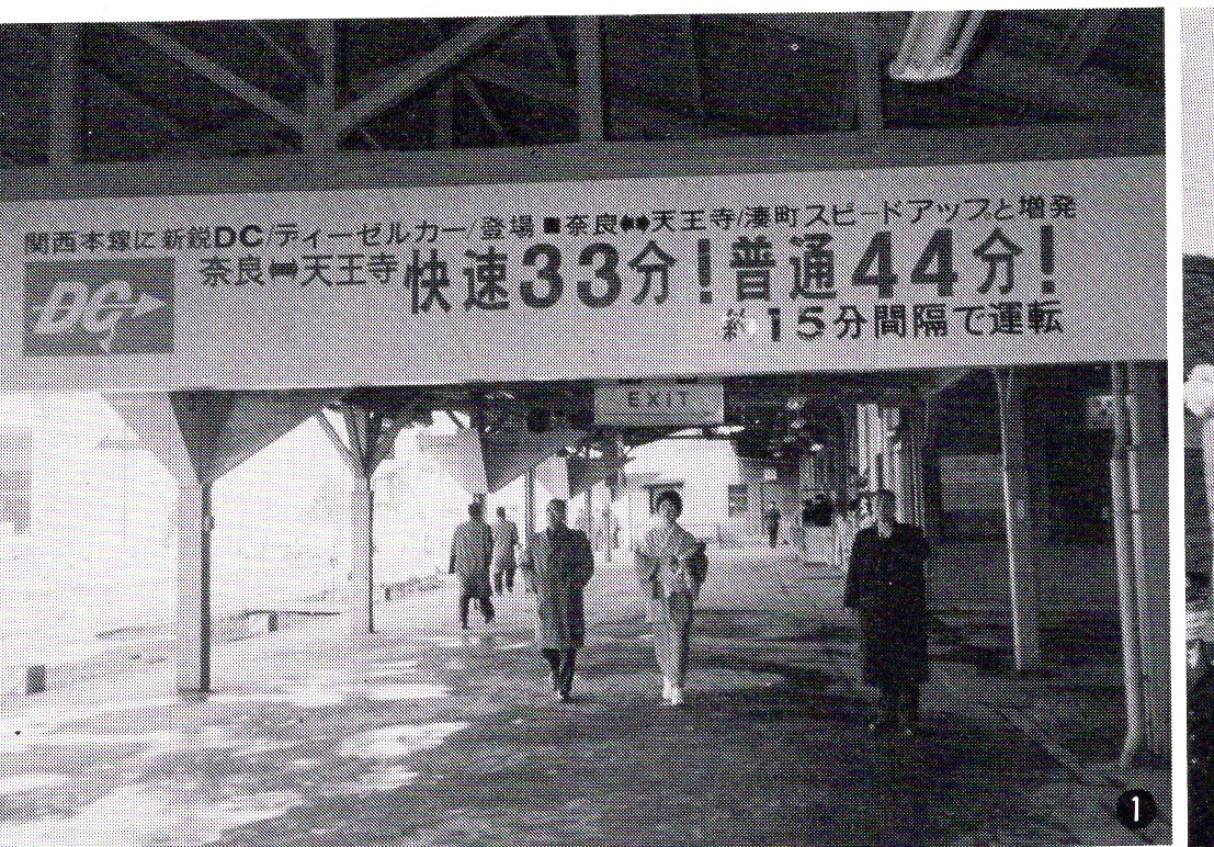 国鉄があった時代、日本国有鉄道史 - Bloguru