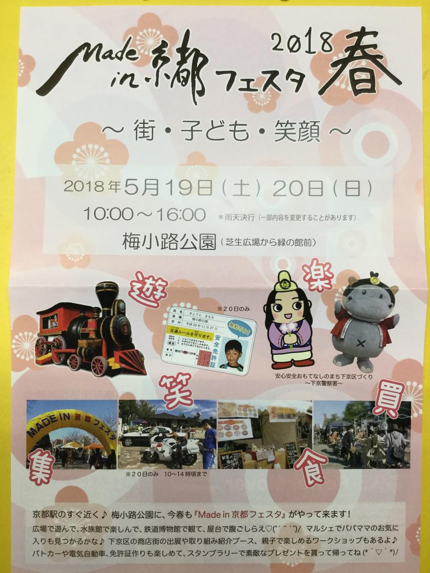 京都フェスタのパンフレットです...