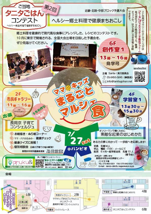 イベントのお知らせpart2