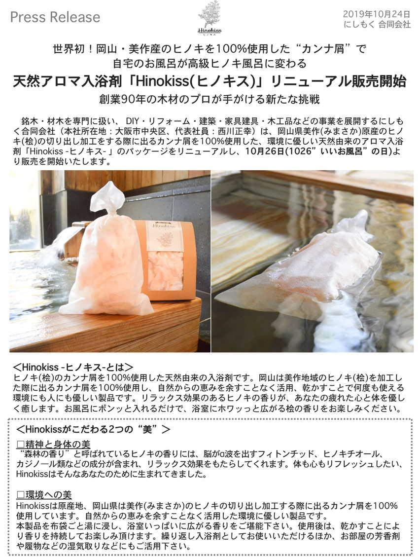 【プレスリリース】世界初!岡山...