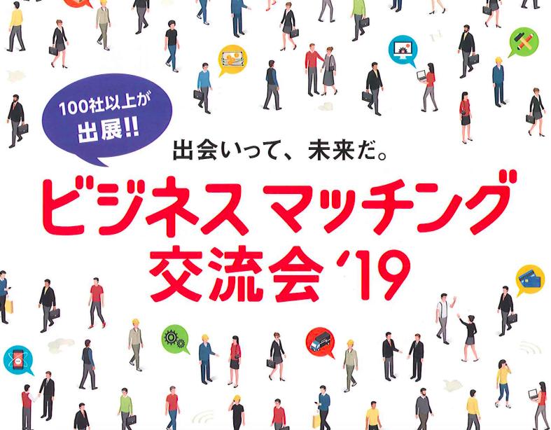 ビジネスマッチング交流会'19...
